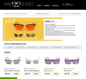 Online Store of glasses