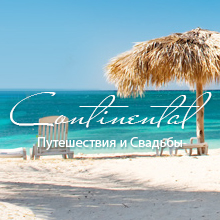 continental-travel.ru