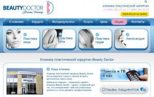SEO для клиники Beauty Doctor